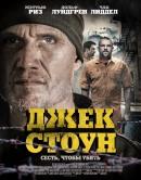Смотреть фильм Джек Стоун онлайн на Кинопод бесплатно