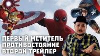 Смотреть обзор Первый Мститель: Противостояние – Второй Трейлер онлайн на Кинопод