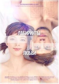 Смотреть Лабиринты любви онлайн на Кинопод бесплатно