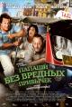 Смотреть фильм Папаши без вредных привычек онлайн на Кинопод бесплатно