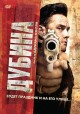 Смотреть фильм Дубина онлайн на Кинопод бесплатно