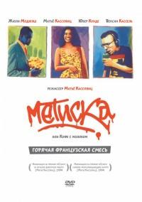 Смотреть Метиска онлайн на Кинопод бесплатно