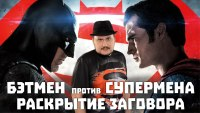 Смотреть обзор Бэтмен Против Супермена: Раскрытие Заговора онлайн на Кинопод