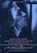 Смотреть фильм Параллельные прямые пересекаются в бесконечности онлайн на Кинопод бесплатно