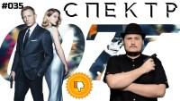 Смотреть обзор [Плохбастер Шоу] 007: Спектр онлайн на Кинопод