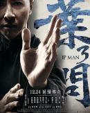 Смотреть фильм Ип Ман 3D онлайн на Кинопод бесплатно