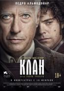 Смотреть фильм Клан онлайн на Кинопод бесплатно
