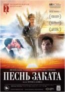 Смотреть фильм Песнь заката онлайн на Кинопод бесплатно