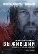 Смотреть фильм Выживший онлайн на Кинопод бесплатно