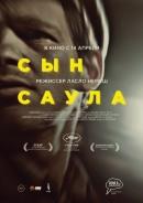 Смотреть фильм Сын Саула онлайн на Кинопод бесплатно