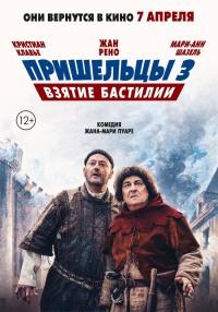 Смотреть Пришельцы 3: Взятие Бастилии онлайн на Кинопод бесплатно