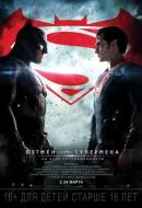 Смотреть фильм Бэтмен против Супермена: На заре справедливости онлайн на Кинопод бесплатно