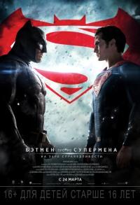 Смотреть Бэтмен против Супермена: На заре справедливости онлайн на Кинопод бесплатно