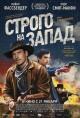 Смотреть фильм Строго на запад онлайн на Кинопод бесплатно