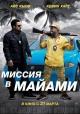 Смотреть фильм Миссия в Майами онлайн на Кинопод бесплатно