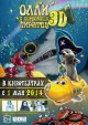 Смотреть фильм Олли и сокровища пиратов онлайн на Кинопод бесплатно
