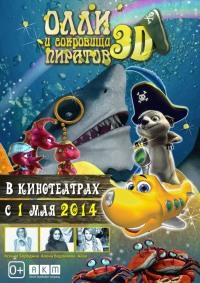 Смотреть Олли и сокровища пиратов онлайн на Кинопод бесплатно