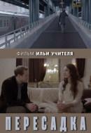 Смотреть фильм Пересадка онлайн на Кинопод бесплатно