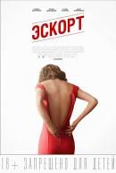 Смотреть фильм Эскорт онлайн на Кинопод бесплатно