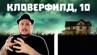 Смотреть обзор Кловерфилд, 10 – Фильм, Покрытый Тайной онлайн на Кинопод