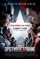 Смотреть фильм Первый мститель: Противостояние онлайн на Кинопод бесплатно