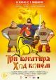 Смотреть фильм Три богатыря: Ход конем онлайн на Кинопод бесплатно
