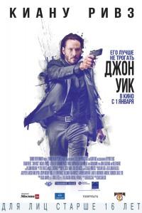 Смотреть Джон Уик онлайн на Кинопод бесплатно