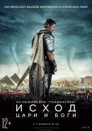 Смотреть фильм Исход: Цари и боги онлайн на Кинопод бесплатно