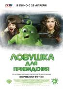 Смотреть фильм Ловушка для привидения онлайн на Кинопод бесплатно