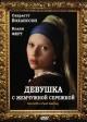 Смотреть фильм Девушка с жемчужной сережкой онлайн на Кинопод платно