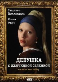 Смотреть Девушка с жемчужной сережкой онлайн на Кинопод бесплатно