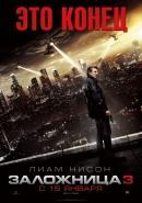 Смотреть фильм Заложница 3 онлайн на Кинопод бесплатно