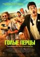 Смотреть фильм Голые перцы онлайн на Кинопод бесплатно