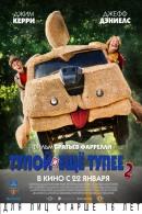 Смотреть фильм Тупой и еще тупее 2 онлайн на Кинопод платно
