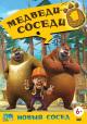 Смотреть фильм Медведи-соседи онлайн на Кинопод бесплатно