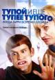 Смотреть фильм Тупой и еще тупее тупого: Когда Гарри встретил Ллойда онлайн на Кинопод бесплатно