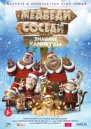 Смотреть фильм Медведи-соседи: Зимние каникулы онлайн на Кинопод бесплатно