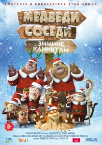 Смотреть Медведи-соседи: Зимние каникулы онлайн на Кинопод бесплатно