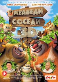 Смотреть Медведи-соседи онлайн на Кинопод бесплатно