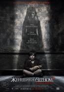 Смотреть фильм Женщина в черном 2: Ангел смерти онлайн на Кинопод бесплатно