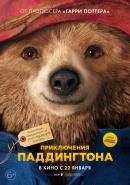 Смотреть фильм Приключения Паддингтона онлайн на Кинопод бесплатно