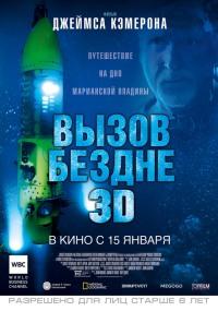 Смотреть Вызов бездне 3D онлайн на Кинопод бесплатно