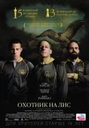 Смотреть фильм Охотник на лис онлайн на Кинопод бесплатно