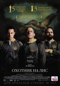 Смотреть Охотник на лис онлайн на Кинопод бесплатно