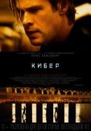 Смотреть фильм Кибер онлайн на Кинопод бесплатно
