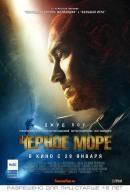 Смотреть фильм Чёрное море онлайн на Кинопод бесплатно