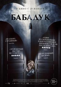 Смотреть Бабадук онлайн на Кинопод бесплатно