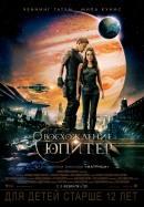 Смотреть фильм Восхождение Юпитер онлайн на Кинопод бесплатно