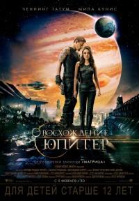 Смотреть Восхождение Юпитер онлайн на Кинопод бесплатно