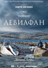 Смотреть Левиафан онлайн на Кинопод бесплатно